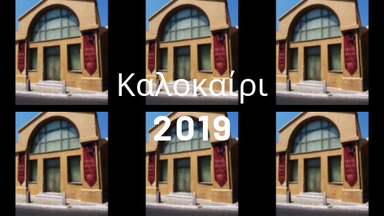 Μουσείο 2019